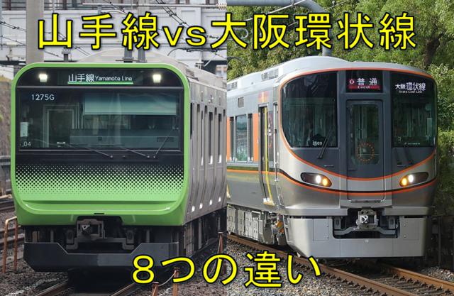 山手線vs大阪環状線サムネ.png