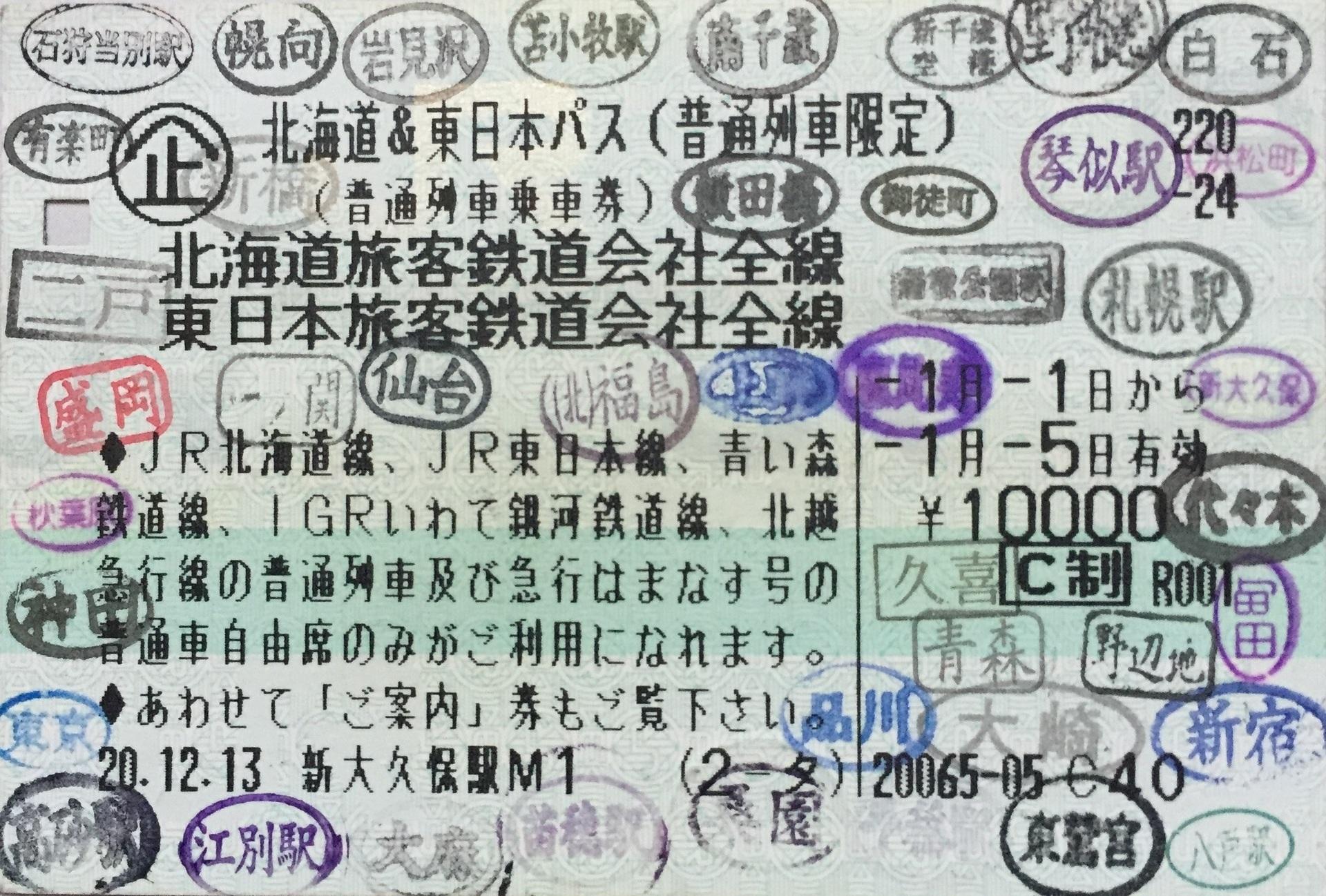 札幌~上野間25時間耐久乗車!真冬の北海道&東日本パス普通列車の旅 ...