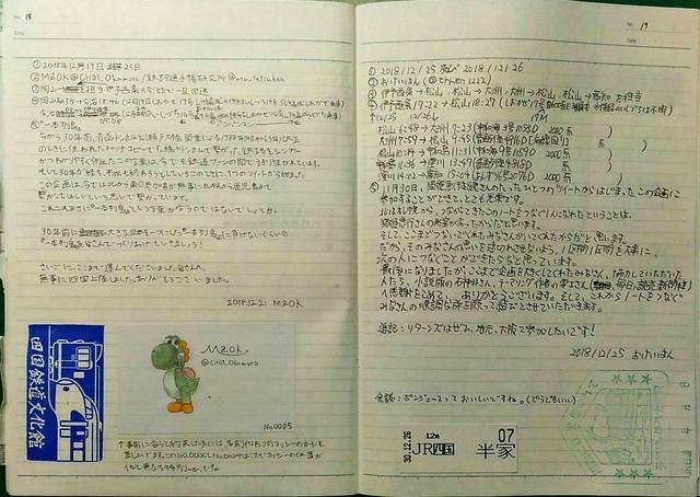 note_0701.JPG