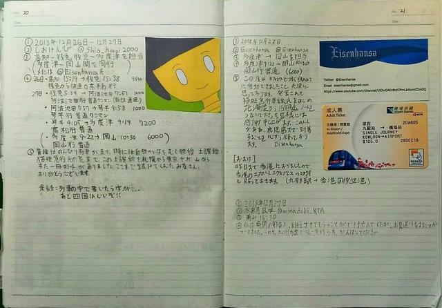 note_0702.JPG
